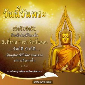 สวัสดีวันพฤหัสดี รูปพระพุทธชินราช