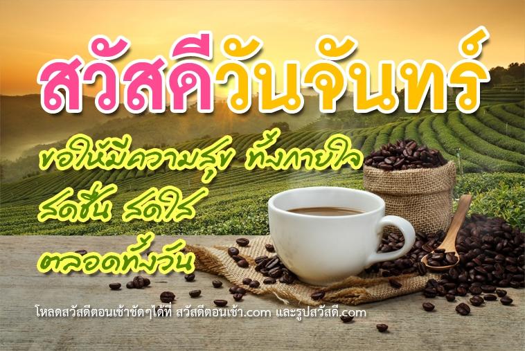 สวัสวันจันทร์ กาแฟ