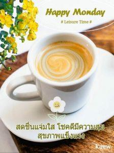 สวัสดีวันจันทร์ กาแฟ ยามเช้า