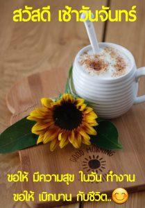 สวัสดีวันจันทร์ กาแฟ