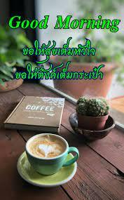 สวัสดีวันพุธ กาแฟ ยามเช้า