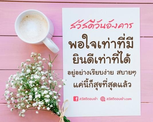 สวัสดีวันอังคาร กาแฟ