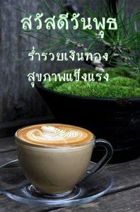 สวัสดีวันพุธ กาแฟ