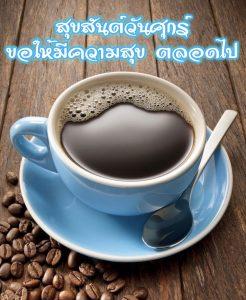 สวัสดีวันศุกร์ กาแฟ