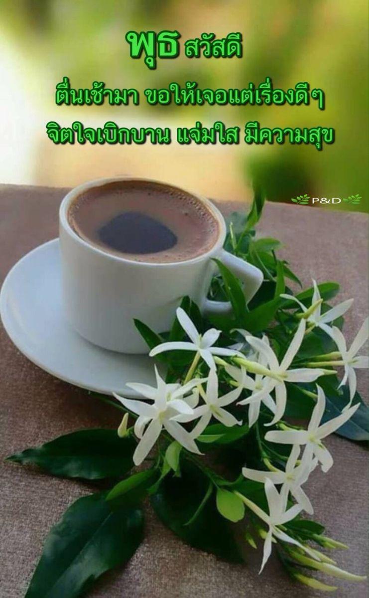สวัสดีวันพุธ กาแฟ ดอกไม้