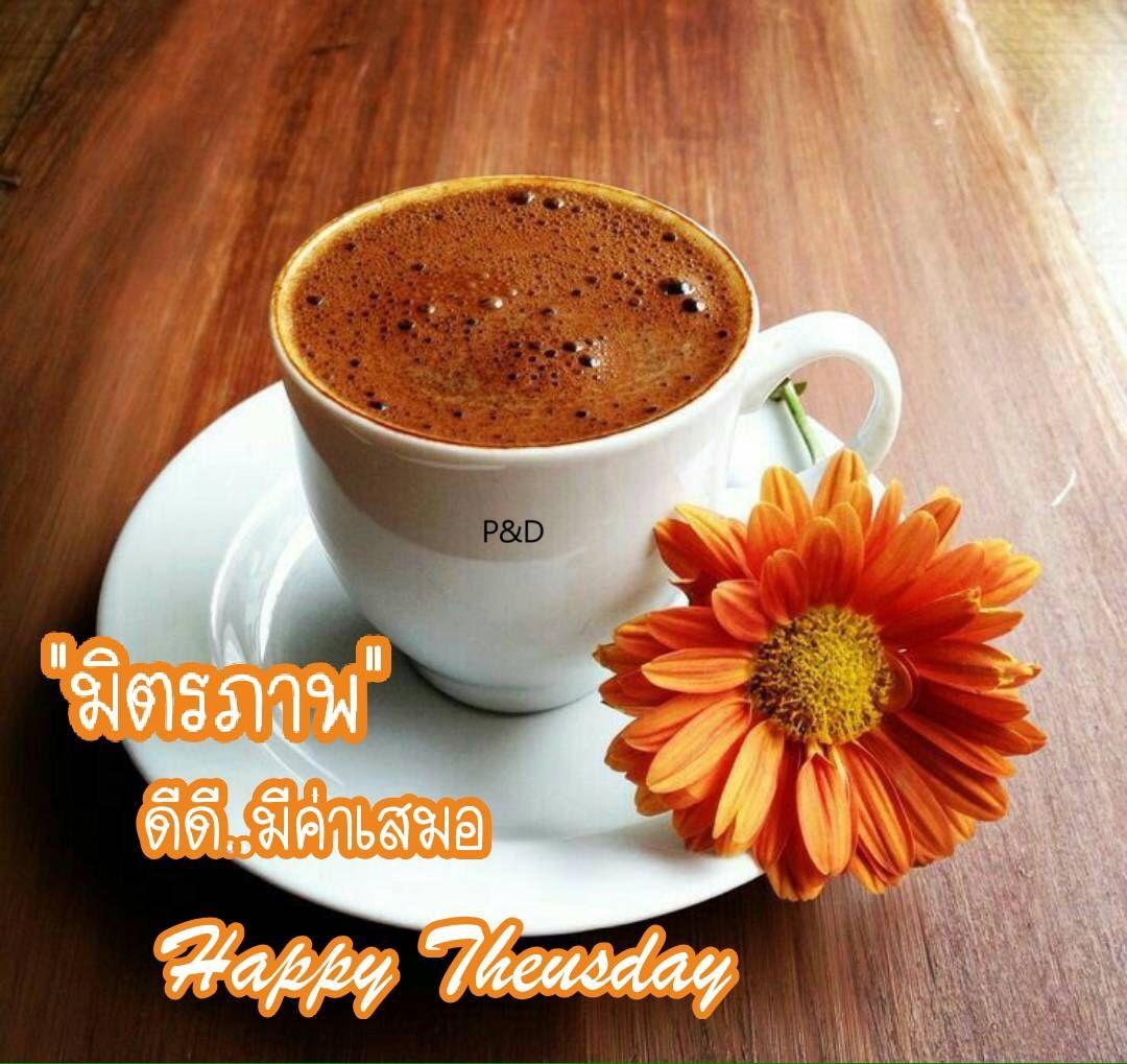 สวัสดีวันพฤหัสบดี กาแฟ