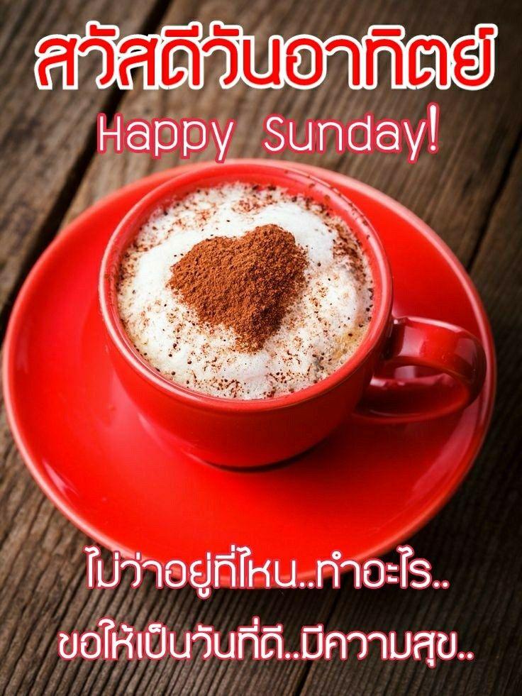 สวัสดีวันอาทิตย์ กาแฟ