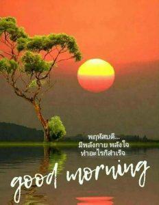 สวัสดีวันพฤหัส ธรรมชาติ พระอาทิตย์ตก