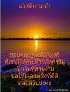 สวัสดีวันพฤหัส ธรรมชาติ ริมน้ำ